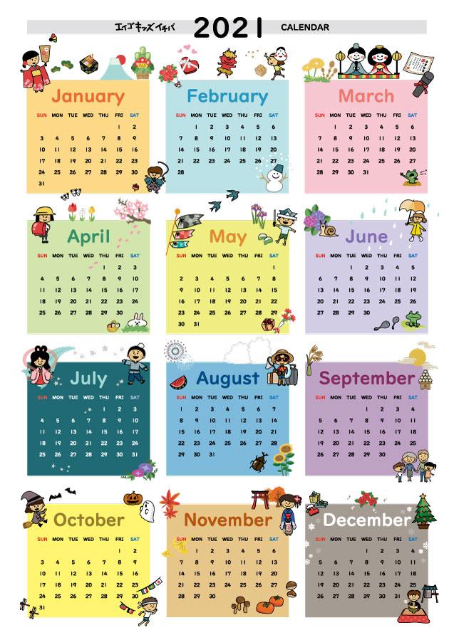 エイゴキッズイチバ指導者向け子ども英語教材販売・通販無料ワークシートイラスト無料カレンダー