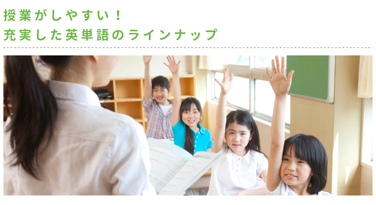 【エイゴキッズイチバ】指導者向け子ども英語教材販売・通販-フラッシュカードLet's Try!レッツトライ