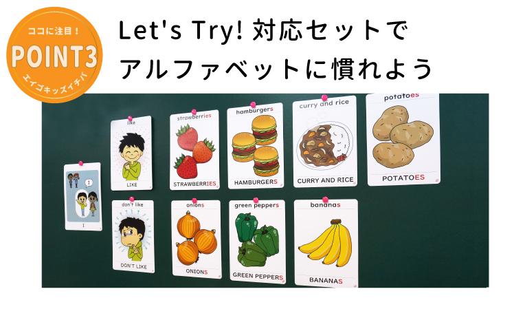 子ども英語教材英単語フラッシュカードLet's Try!レッツトライ対応セット