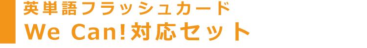 子ども英語教材英単語フラッシュカードWe Can!レッツトライ対応セット