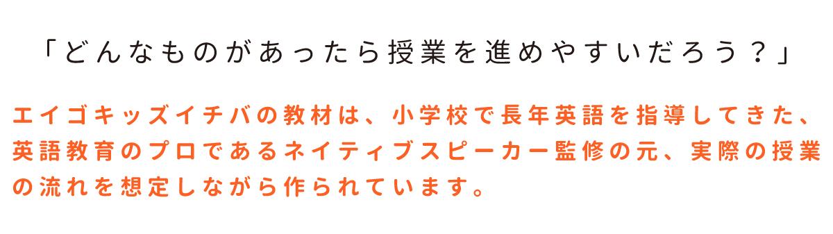 【エイゴキッズイチバ】指導者向け子ども英語教材販売・通販-フラッシュカード